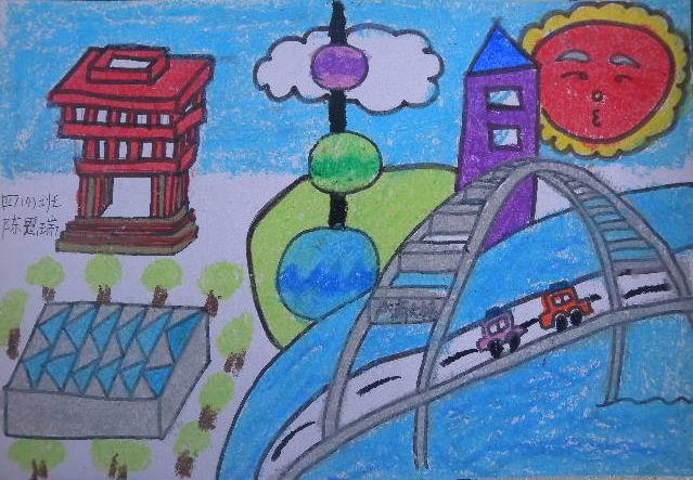 四年级第二学期美术作品选 城市换新貌图片